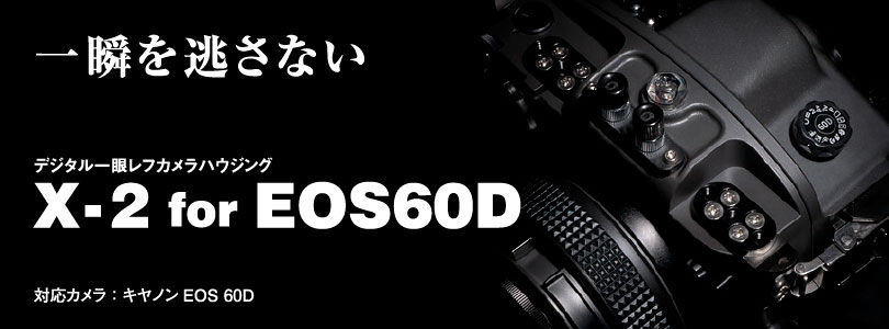 X-2 for EOS60D
